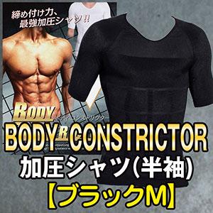 加圧シャツ『ボディ・コンストリクター』(半袖)(ブラック)(M)