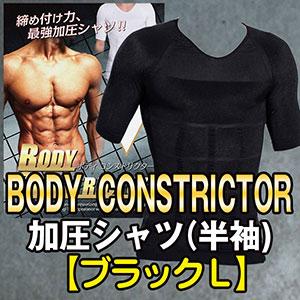 加圧シャツ『ボディ・コンストリクター』(半袖)(ブラック)(L)