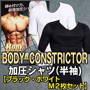 加圧シャツ『ボディ・コンストリクター』(半袖)(M)【ブラック・ホワイト2枚セット】