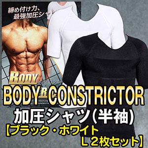 加圧シャツ『ボディ・コンストリクター』(半袖)(L)【ブラック・ホワイト2枚セット】