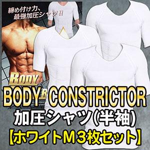加圧シャツ『ボディ・コンストリクター』(半袖)(ホワイト)(M)【3枚セット】