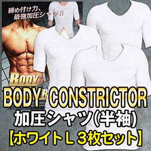 加圧シャツ『ボディ・コンストリクター』(半袖)(ホワイト)(L)【3枚セット】