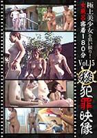 極上美少女を狙い撮り!女風呂密着180分 秘犯罪映像 Vol.15