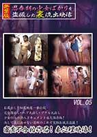 発禁版!思春期の少女ばかりを盗撮した裏流出映像 Vol.5