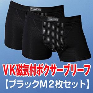 VK磁気付ボクサーブリーフ【2枚セット】(ブラックM)※日本サイズ