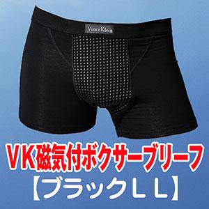 VK磁気付ボクサーブリーフ(ブラックLL)※日本サイズ
