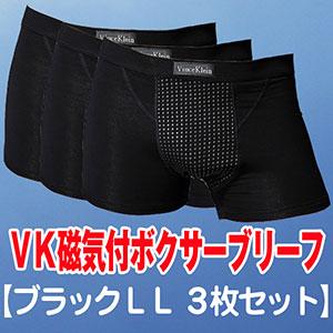 穿くだけで男の自信復活パンツ!強力磁石32個+トルマリン加工で男の生理機能を強力にサポート!