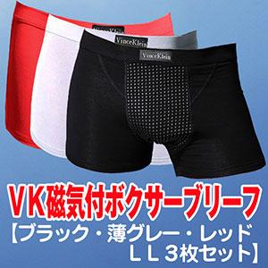 VK磁気付ボクサーブリーフ【ブラック・薄グレー・レッドLL3枚セット】LLサイズ※日本…