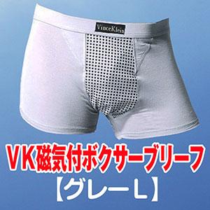 VK磁気付ボクサーブリーフ(薄グレーL)※日本サイズ