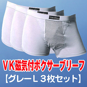 VK磁気付ボクサーブリーフ【3枚セット】(薄グレーL)※日本サイズ