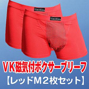 VK磁気付ボクサーブリーフ【2枚セット】(レッドM)※日本サイズ