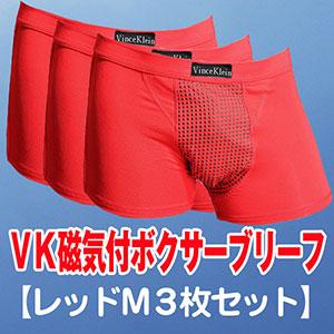 VK磁気付ボクサーブリーフ【3枚セット】(レッドM)※日本サイズ