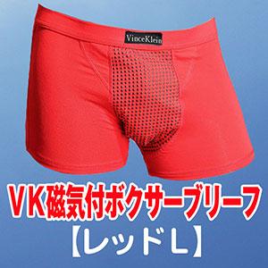 VK磁気付ボクサーブリーフ(レッドL)※日本サイズ