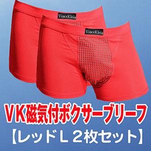 VK磁気付ボクサーブリーフ【2枚セット】(レッドL)※日本サイズ