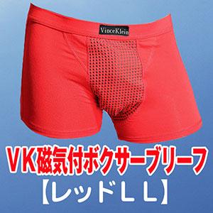 VK磁気付ボクサーブリーフ(レッドLL)※日本サイズ